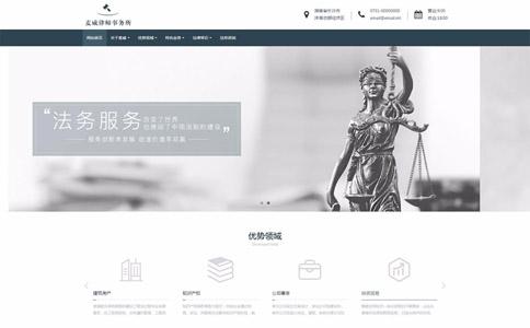 律师事务所网站响应式网站模板