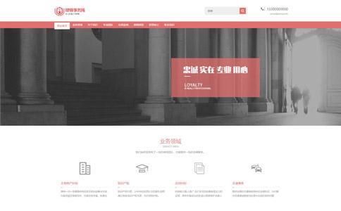 律师事务所网站模板,律师事务所网页模板,响应式模板,网站制作,网站建设