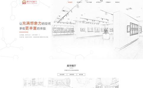 数字化展厅响应式网站模板