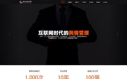 公关公司响应式网站模板