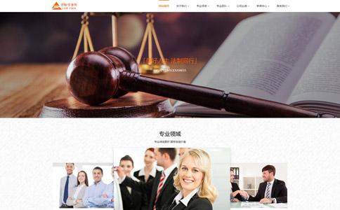 律师事务所响应式网站模板