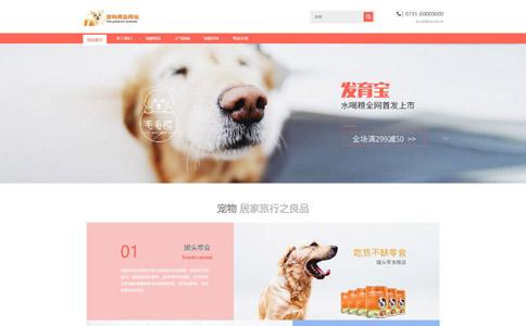 宠物用品公司网站建设|宠物用品公司网站制作|宠物用品公司响应式网页模板