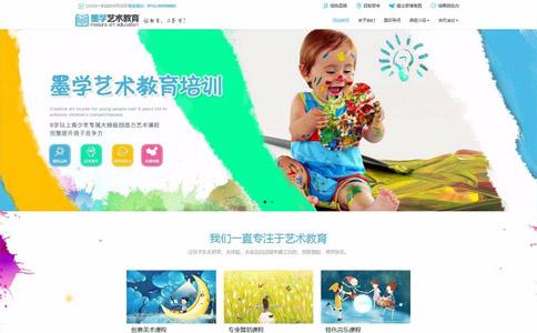 艺术培训机构响应式网站模板