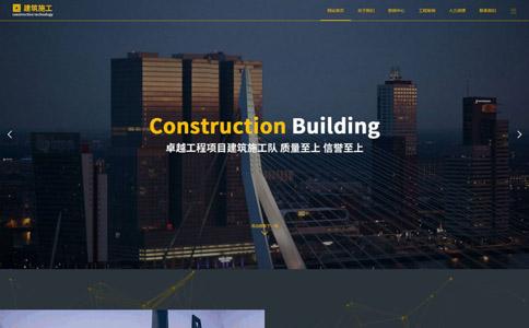 建筑施工公司网站建设|网站制作|建筑施工公司响应式网页模板