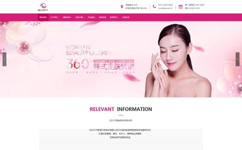 美容培训机构响应式网站模板