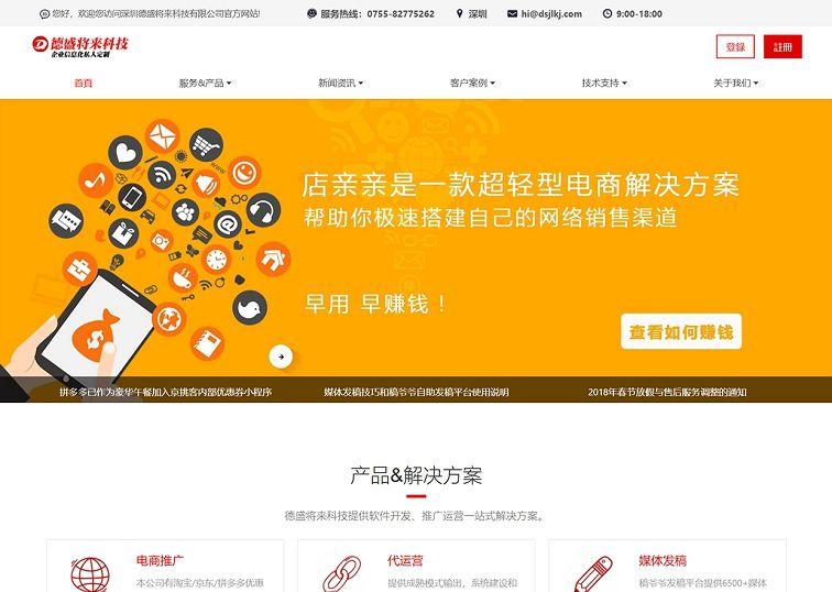 深圳市德盛将来科技有限公司