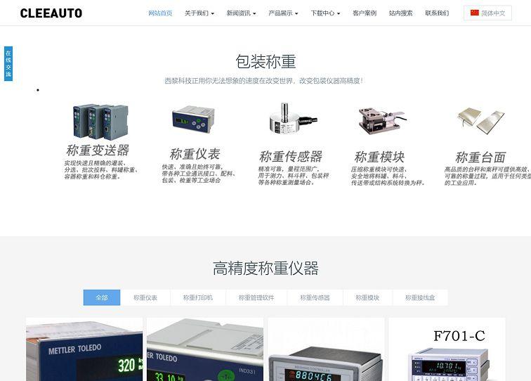 西黎(上海)机电设备有限公司