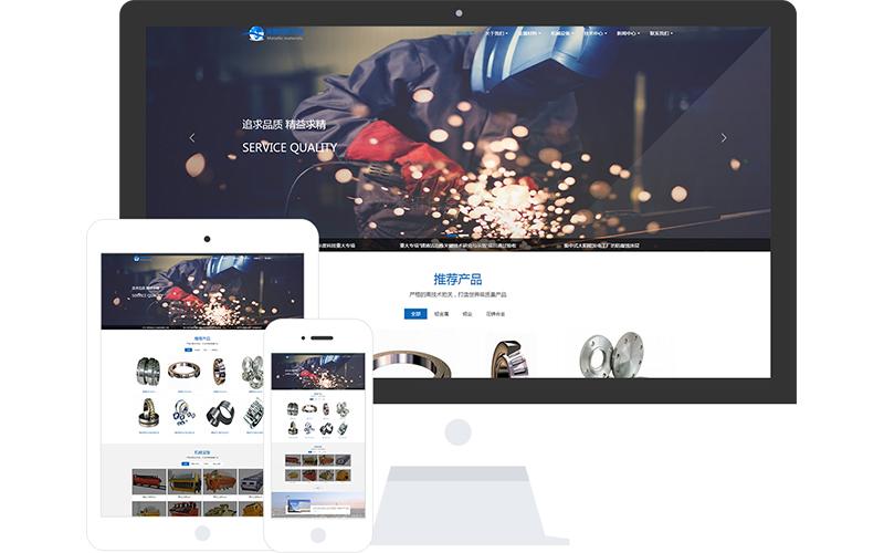 铸造厂网站模板,铸造厂网页模板,铸造厂响应式网站模板