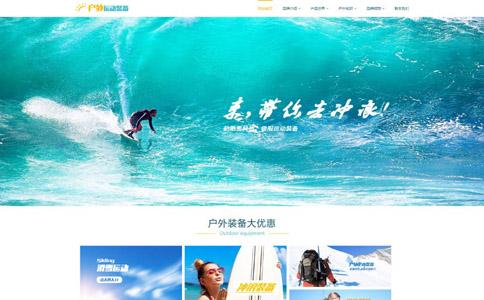 户外运动公司响应式网站模板