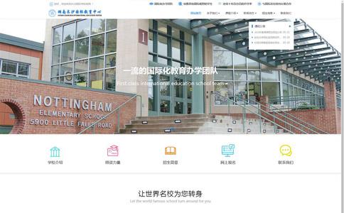 国际学校网站模板,国际学校网页模板,响应式模板,网站制作,网站建设