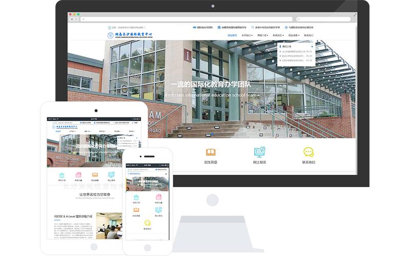 民辦學校網站模板,民辦學校網頁模板,民辦學校響應式網站模板
