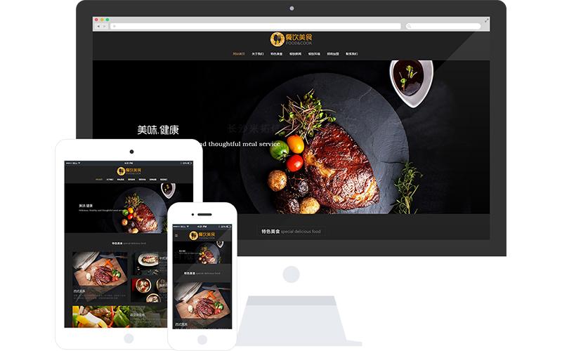 西餐甜点加盟网站模板,西餐甜点加盟网页模板,西餐甜点加盟响应式网站模板