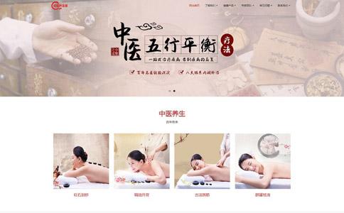 中医养生馆行业响应式网站模板