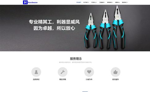 五金公司响应式网站模板