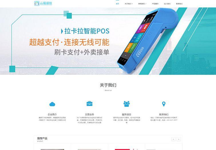 天津云端彩虹科技发展有限公司