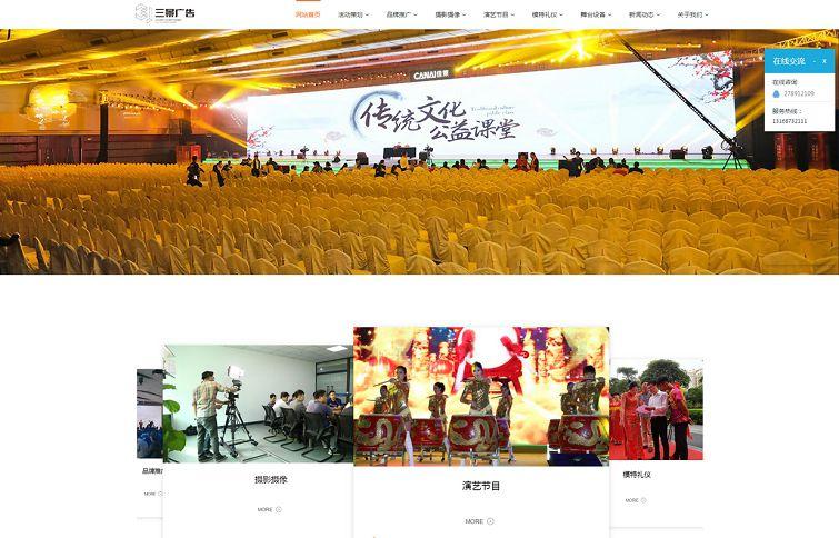深圳市三景文化传媒有限公司
