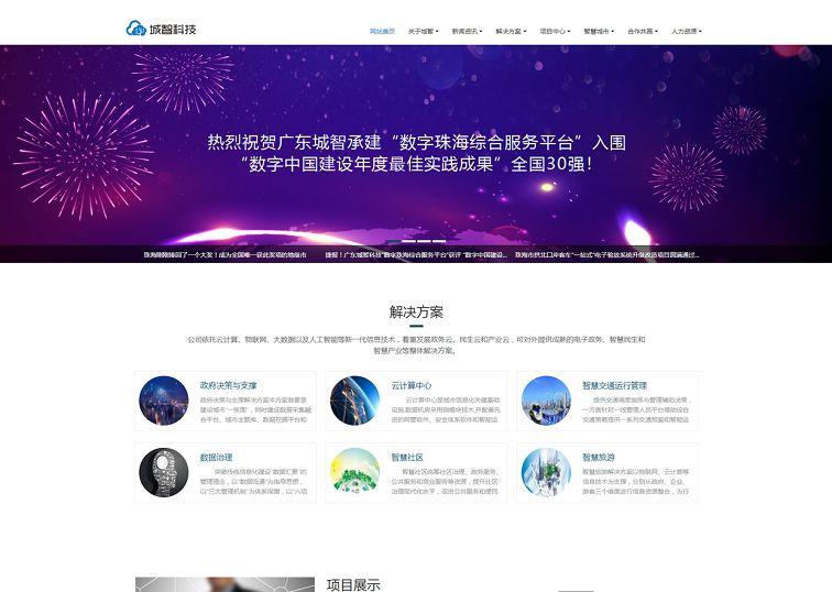 广东城智科技有限公司