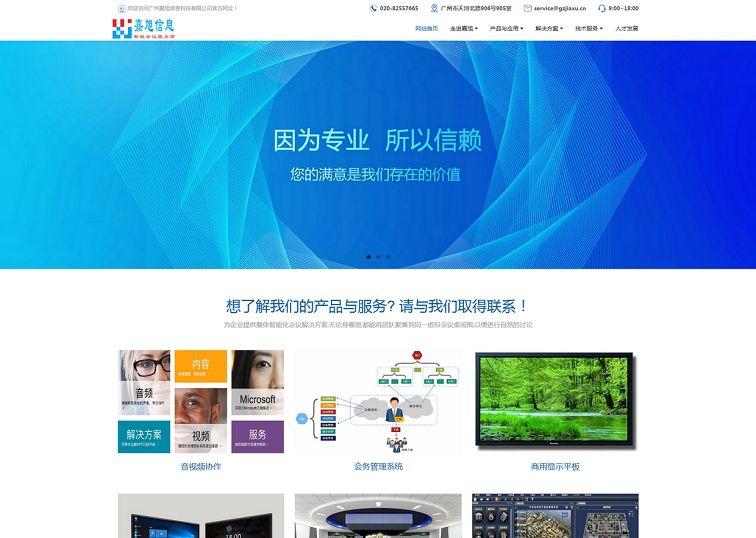 广州嘉旭信息科技有限公司