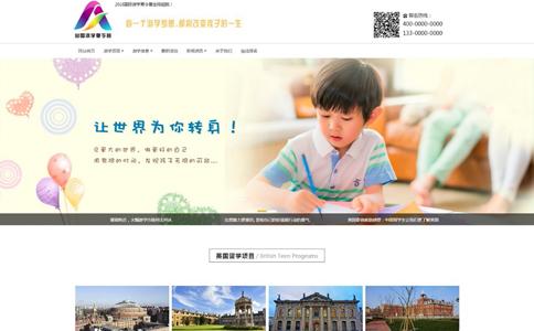 出国游学夏令营网站网站建设,网站制作,出国游学夏令营响应式网页模板
