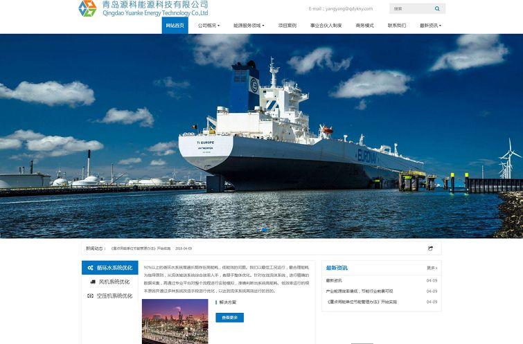 青岛源科能源科技有限公司