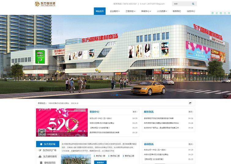 河南汇城置业有限公司
