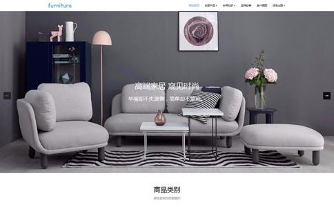 家具公司响应式模板