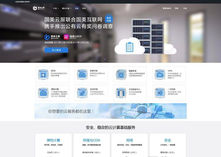 北京国美云服科技有限公司