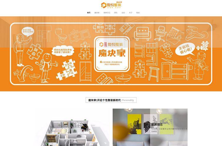 衢州市简悦装饰工程有限公司
