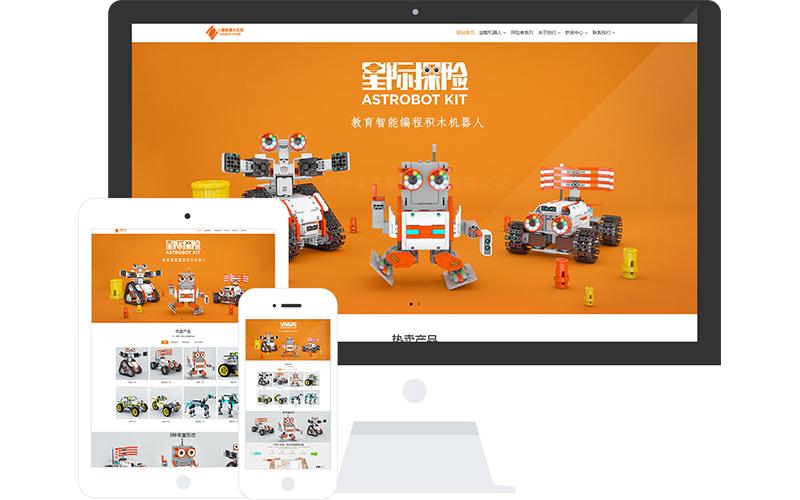机器人教育培训网站模板,机器人教育培训网页模板,机器人教育培训响应式网站模板