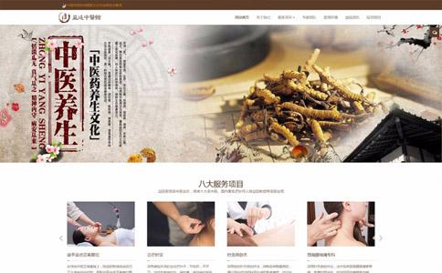 中医馆响应式网站模板
