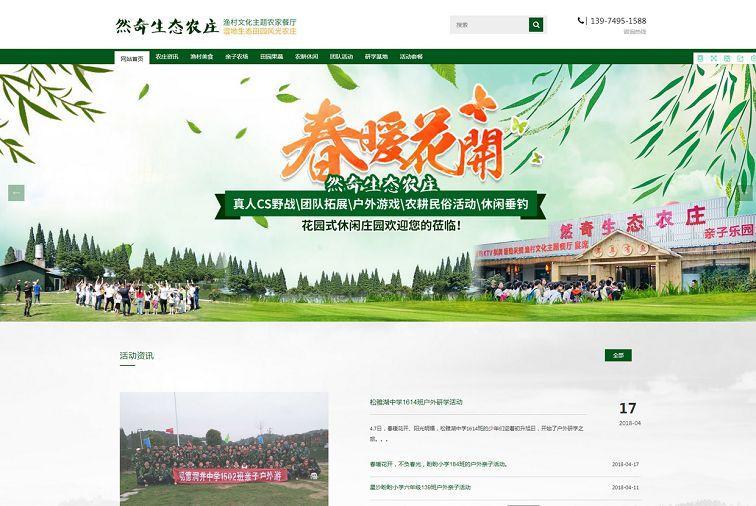 长沙县然奇农业科技有限公司