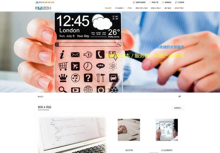 上海瑞趣数码科技有限公司