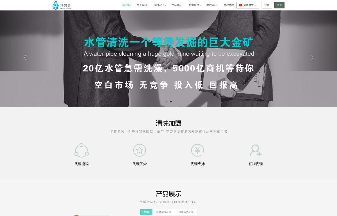 江西省净万家环保科技有限公司