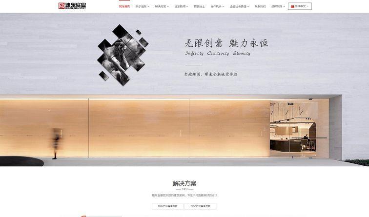 上海迪东实业有限公司