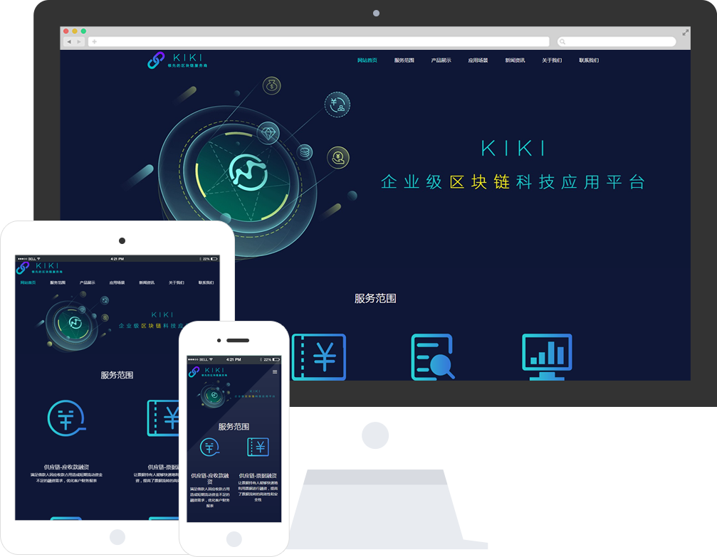 区块链科技公司网站模板_区块链科技公司网站模板整站源码_响应式网页设计制作搭建
