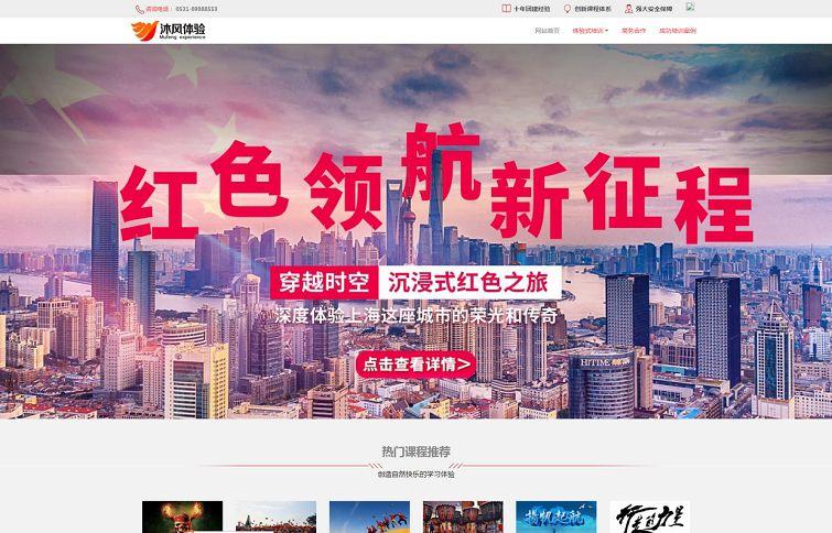 济南沐风企业管理咨询有限公司