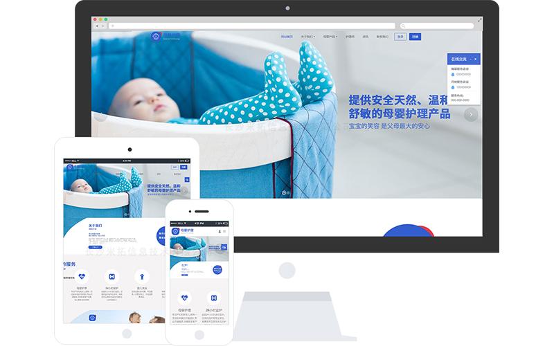 母嬰用品公司網站模板,母嬰用品公司網頁模板,母嬰用品公司響應式網站模板