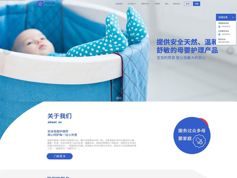 母婴护理公司网站模板,母婴护理公司网页模板,响应式模板,网站制作,网站建设