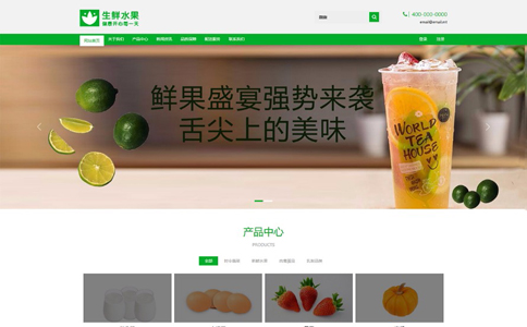 果蔬生鲜公司响应式网站模板