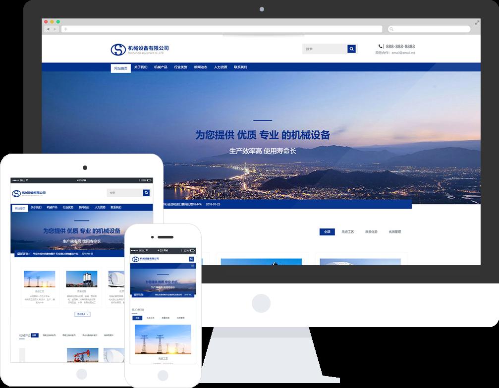 机械设备网站建设_网站制作_网站模板_MetInfo