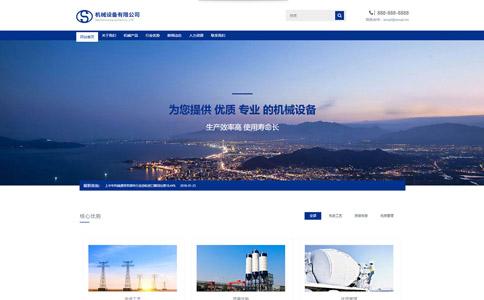 机械设备企业响应式网站模板