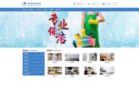 家政公司响应式网站模板