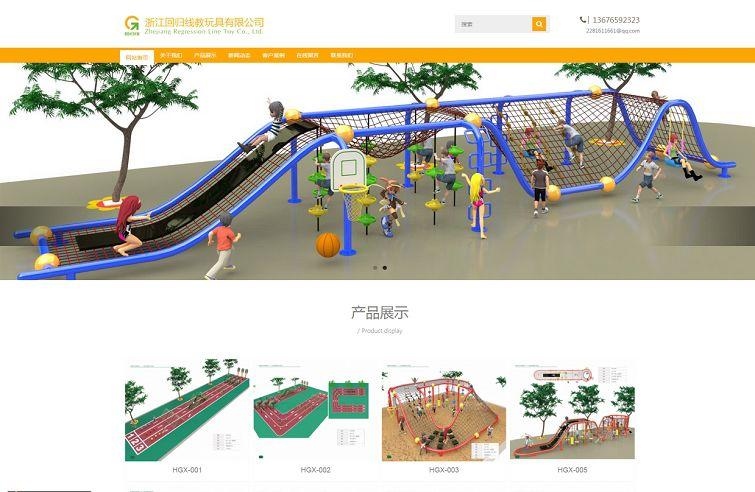 浙江回归线教玩具有限公司