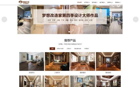 地板行业响应式网站模板