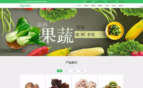 蔬果配送公司响应式网站模板