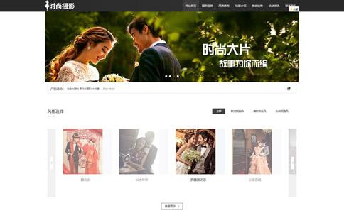 时尚摄影网站响应式网站模板