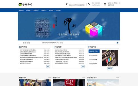 印刷公司响应式网站模板