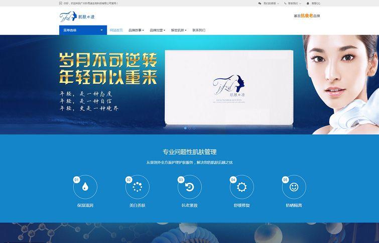 广州妙雨迪生物科技有限公司