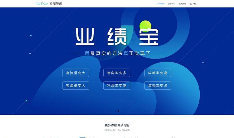 北京拉图商业运营管理有限公司
