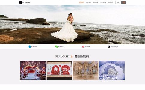 婚庆策划公司响应式网站模板